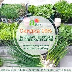 Зеленая пятница - 10% на свежие овощи и соленья