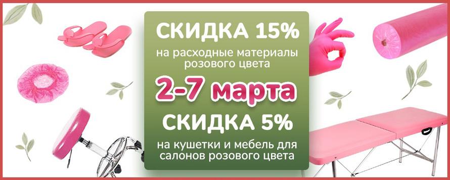 Розовый март! Скидки 15% на одноразовые расходные материалы и 5% на оборудование инструменты розового цвета