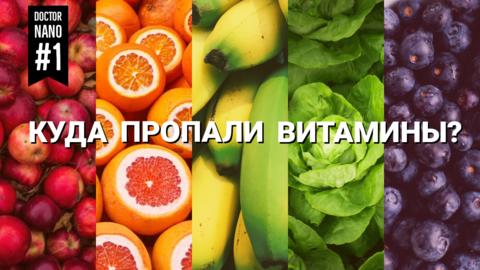 Минералы и витамины скоро исчезнут из овощей и фруктов