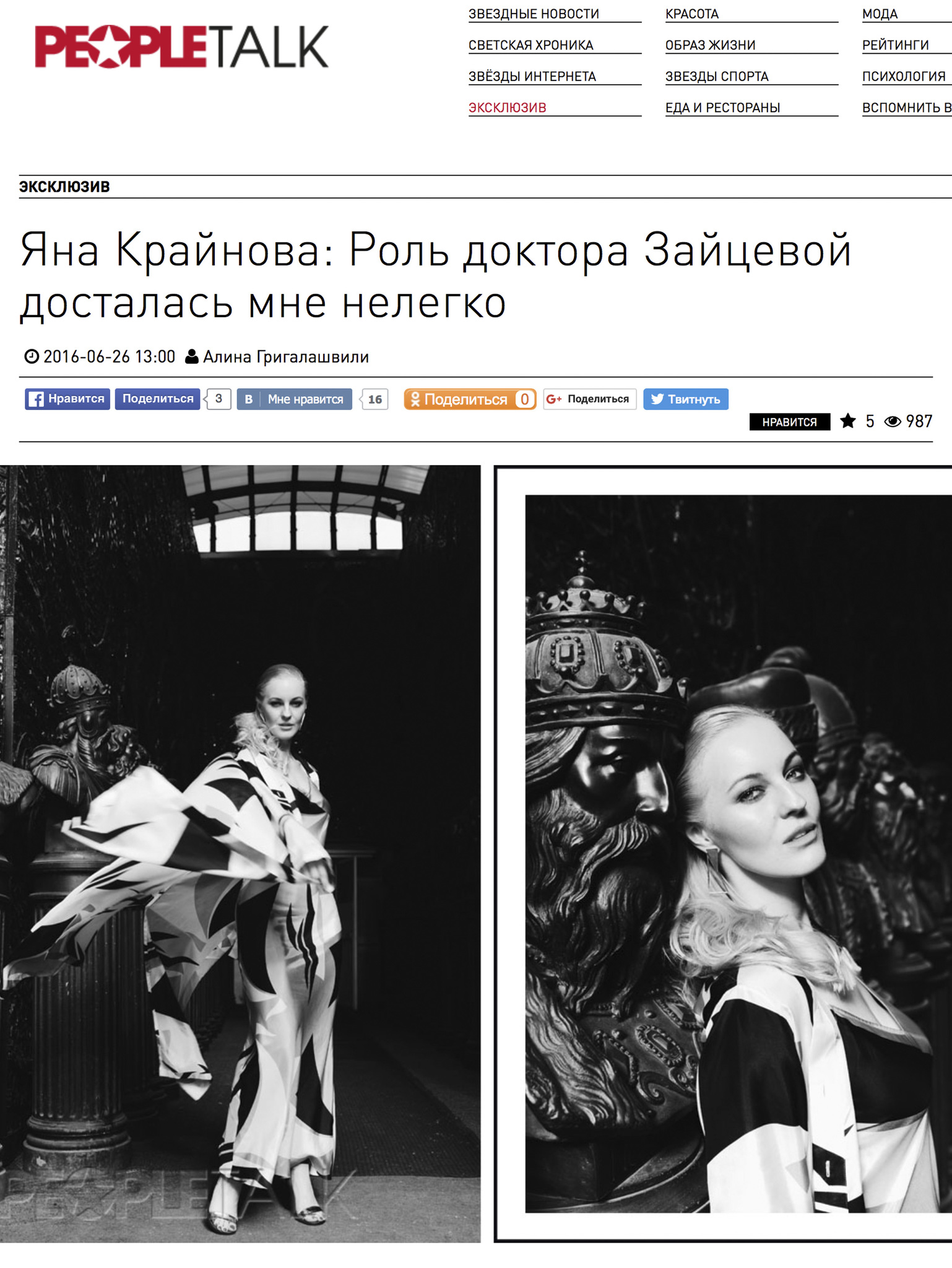 Украшения бренда NUUK в сьемке Яны Крайновой для People Talk