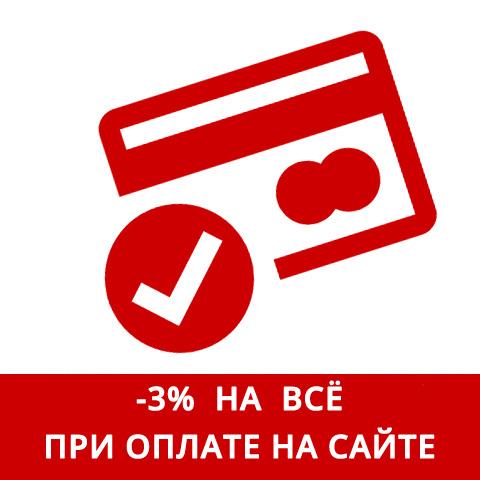 Скидка -3 % на ВСЁ при оплате онлайн.