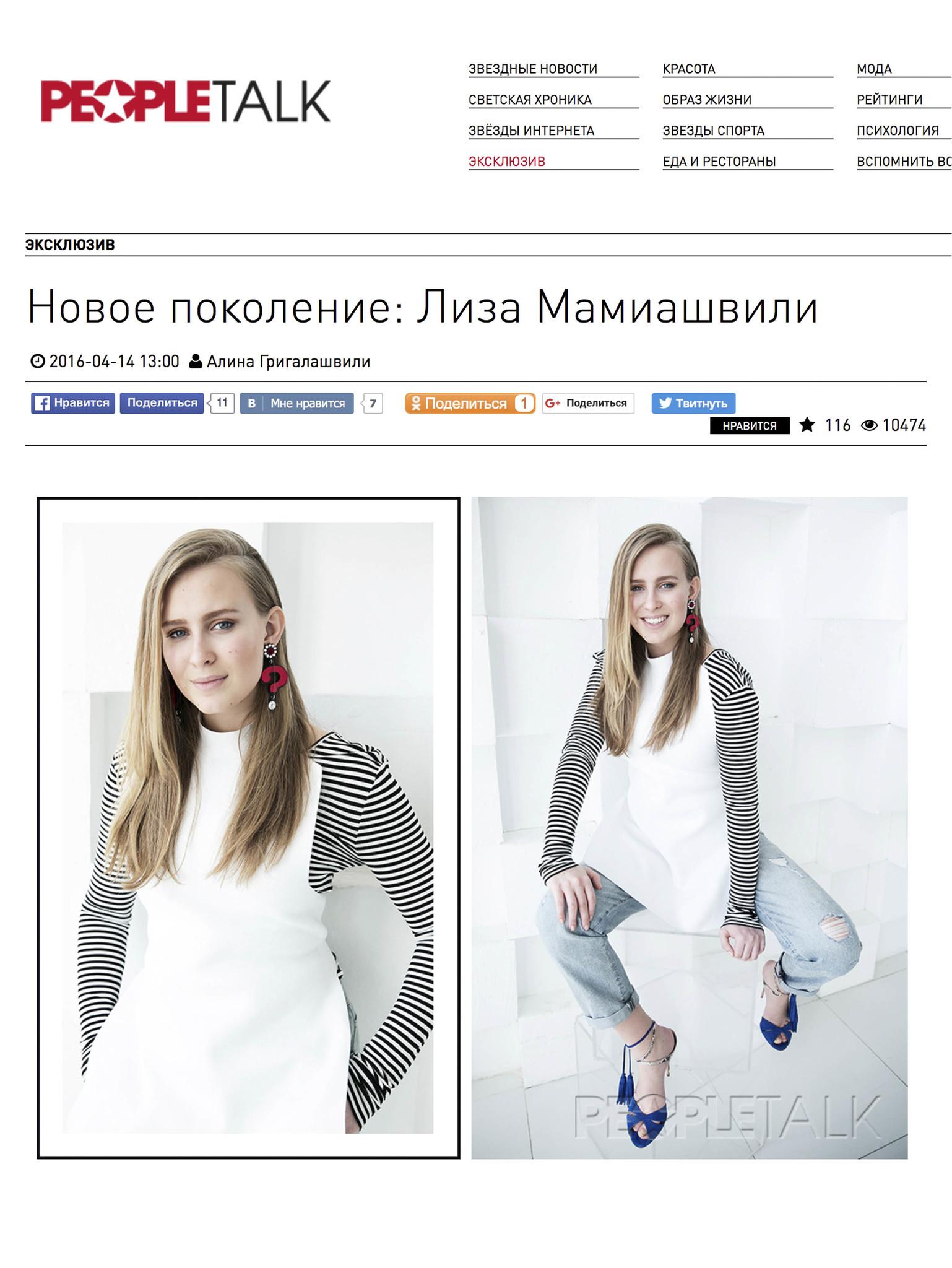 Очаровательная Лиза Мамиашвили в украшенияx Jennifer Loiselle для People Talk