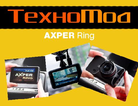 ТЕХНОМОД. Испытываем компактный видеорегистратор начального уровня Axper Ring