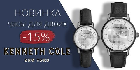 Новинки Kenneth Cole для двоих!
