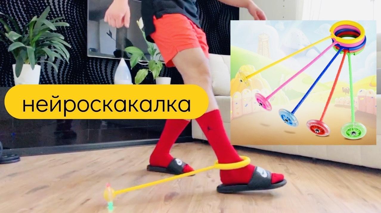 ХИТ НЕЙРОСКАКАЛКА на одну ногу для детей и взрослых ВИДЕО