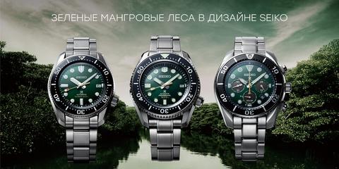 Ограниченные серии к 140-летию Green Seiko Prospex Divers