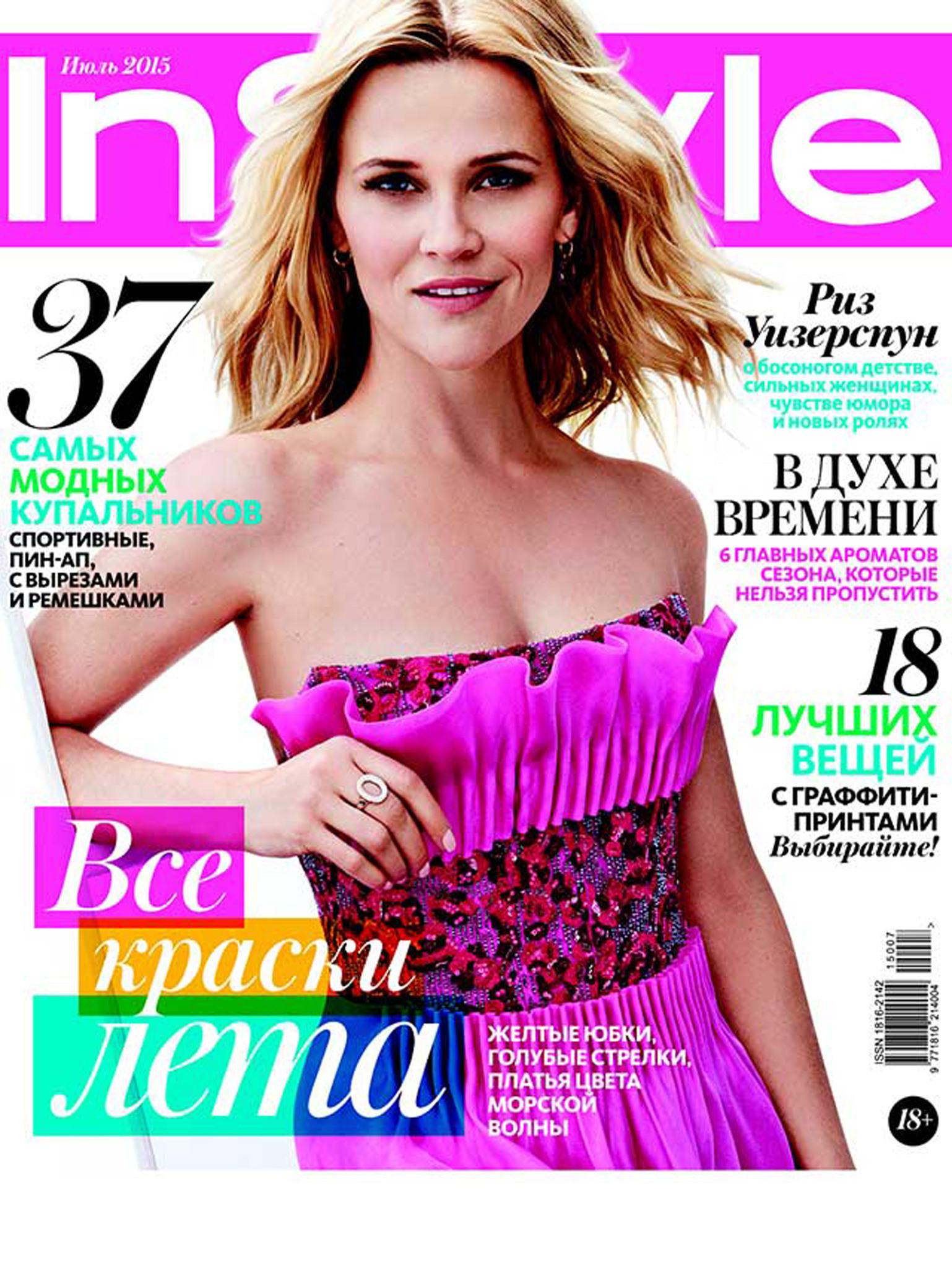 Колье от Chic Alors Paris в журнале InStyle июль 2015 г.