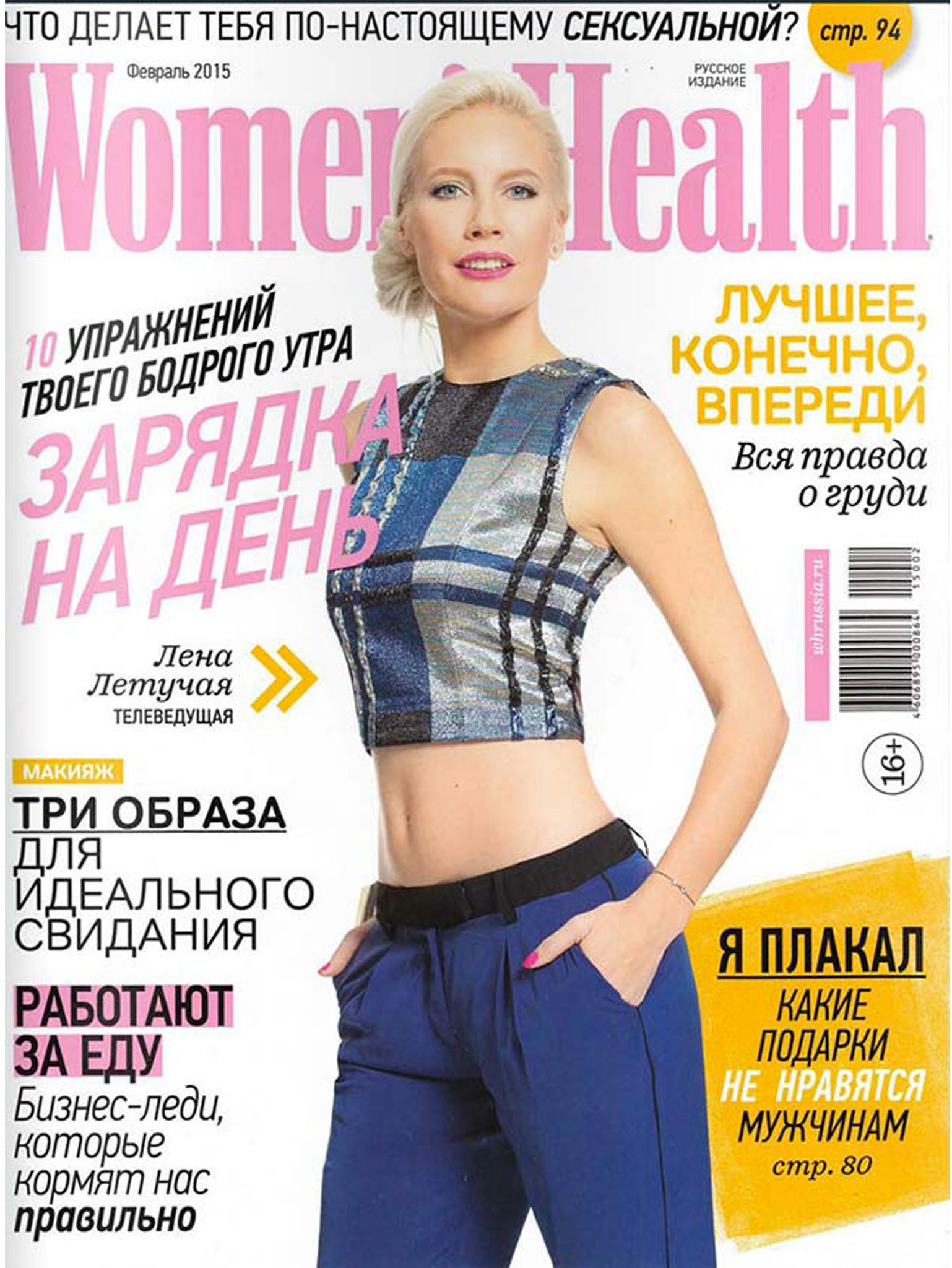 Колье от Andres Gallardo в журнале Women's Health февраль 2015 г.