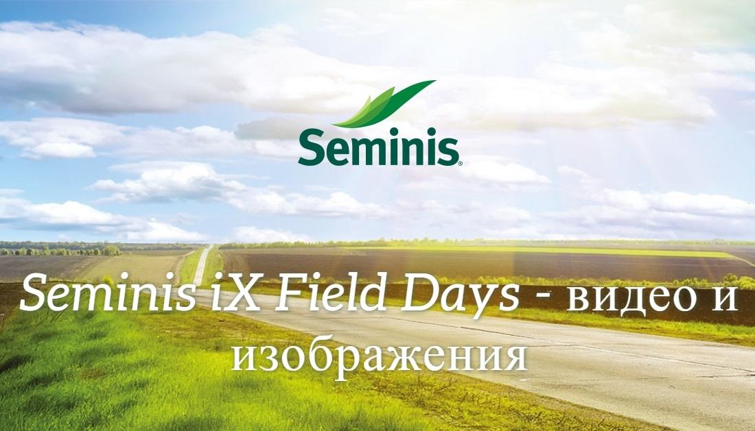 День поля в Голландии от компании Байер. Морковь, капуста, лук бренда Seminis