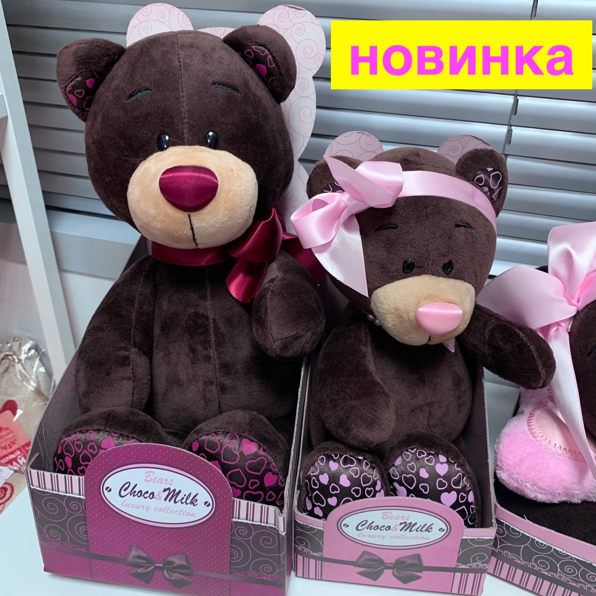 Милые мишки Choco&Milk - очаровательный подарок девушке на 14 февраля!