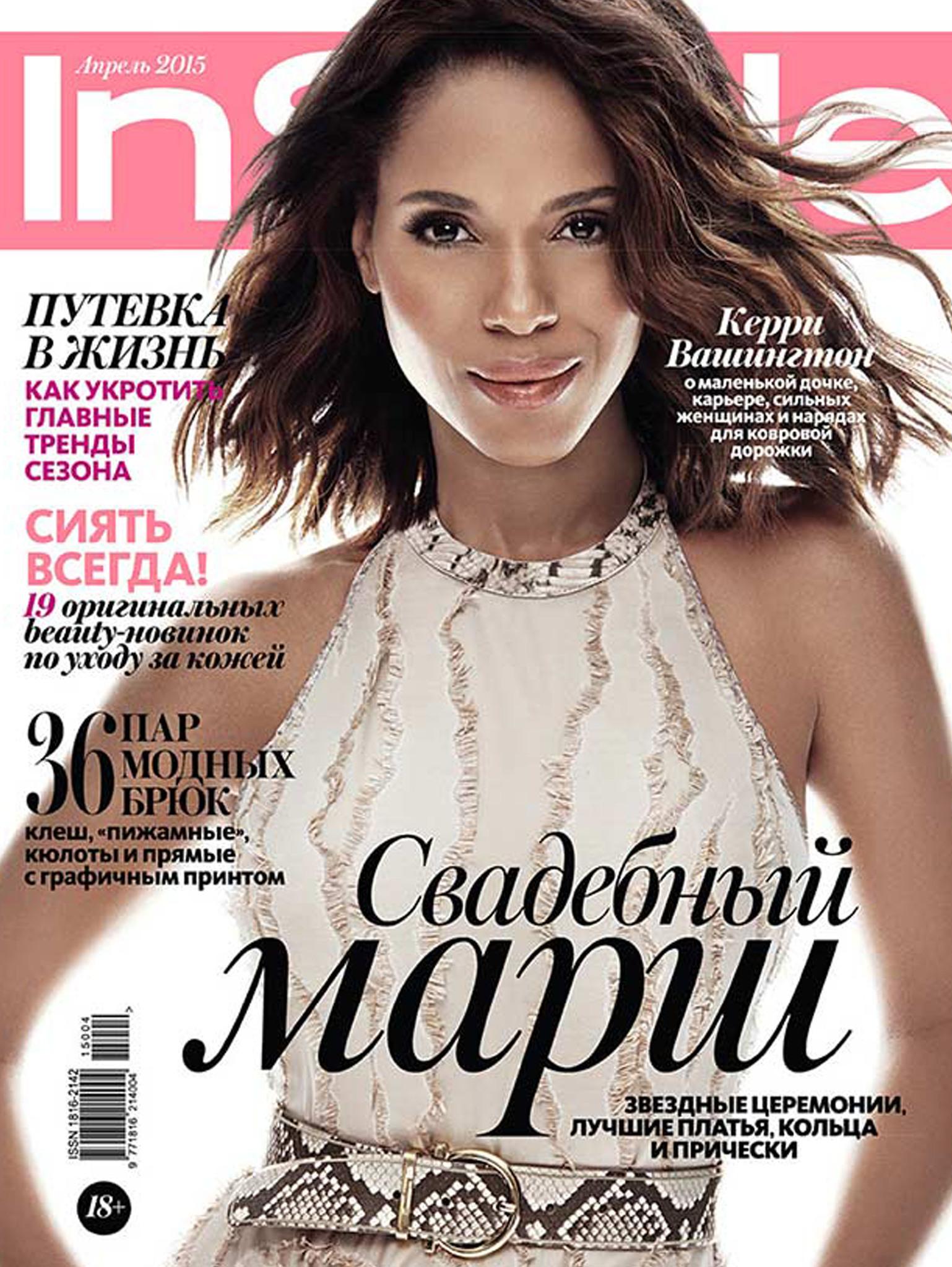 Стильные украшения от Modbrand.ru в журнале InStyle апрель 2015 г.