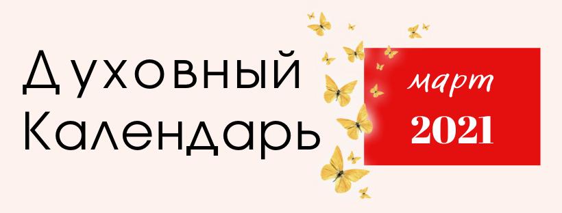 ДУХОВНЫЙ КАЛЕНДАРЬ МАРТ 2021