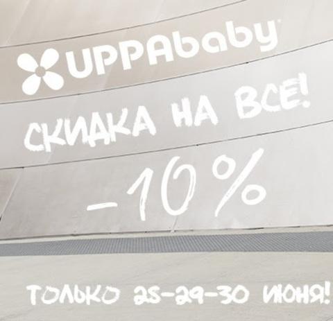 Скидки 10% до 30 Июня!