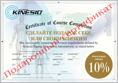 Подарочный сертификат на обучение Кинесио тейпингу!