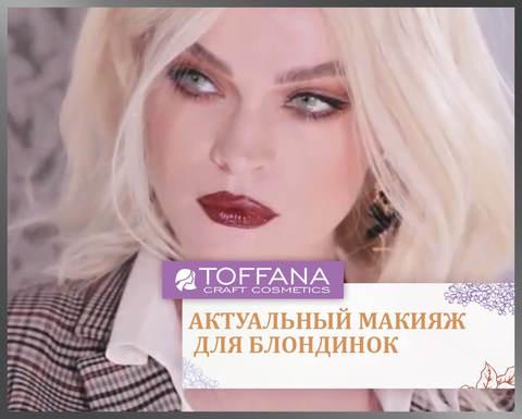 Актуальный макияж для блондинок.