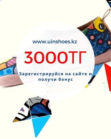 Зарегистрируйся и получи бонус на покупку обуви