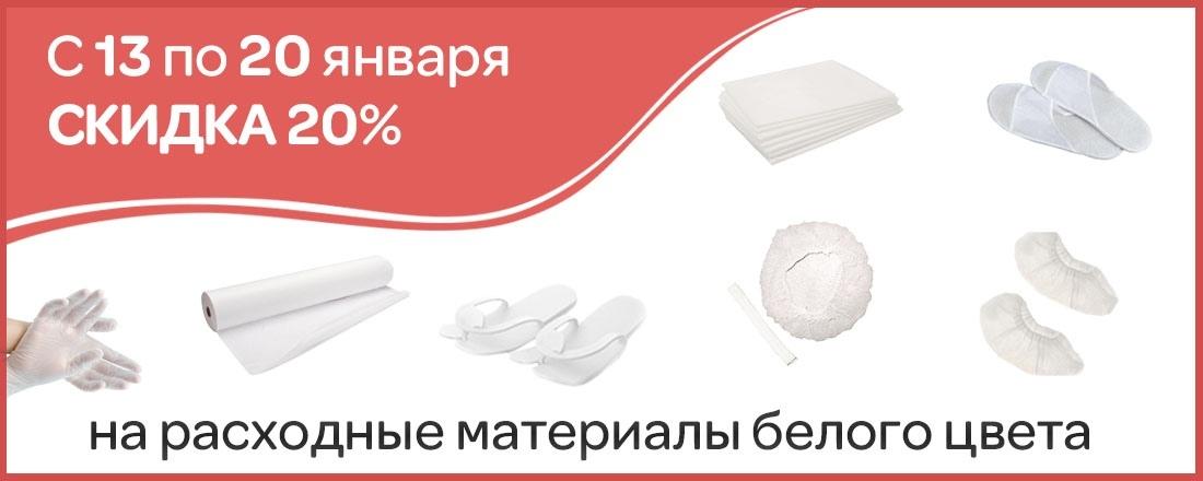 Одноразовые материалы белого цвета со скидкой 20%!