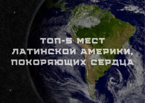 ТОП-5 мест Латинской Америки, покоряющих сердца