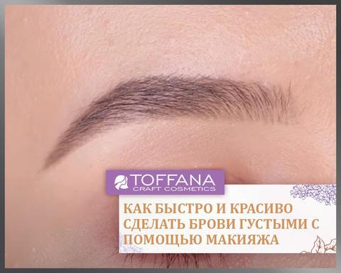 Как быстро и красиво сделать брови густыми с помощью макияжа
