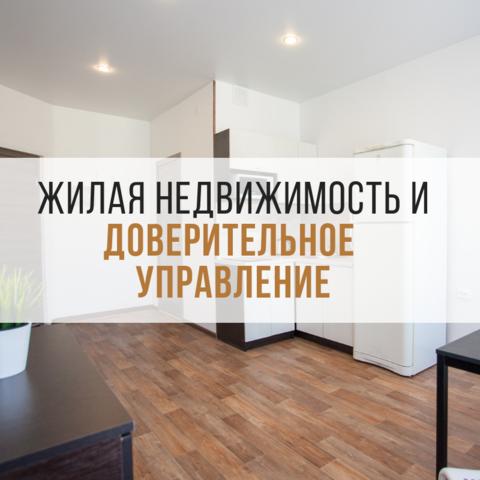 Жилая недвижимость и доверительное управление
