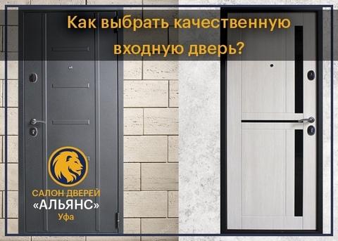 Как выбрать качественную входную дверь?