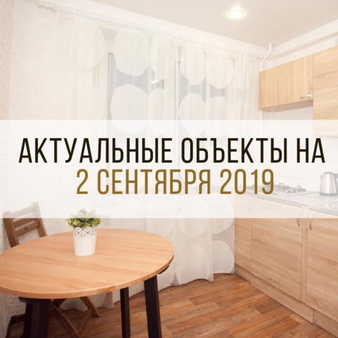 АКТУАЛЬНЫЕ ОБЪЕКТЫ НА 2 СЕНТЯБРЯ 2019