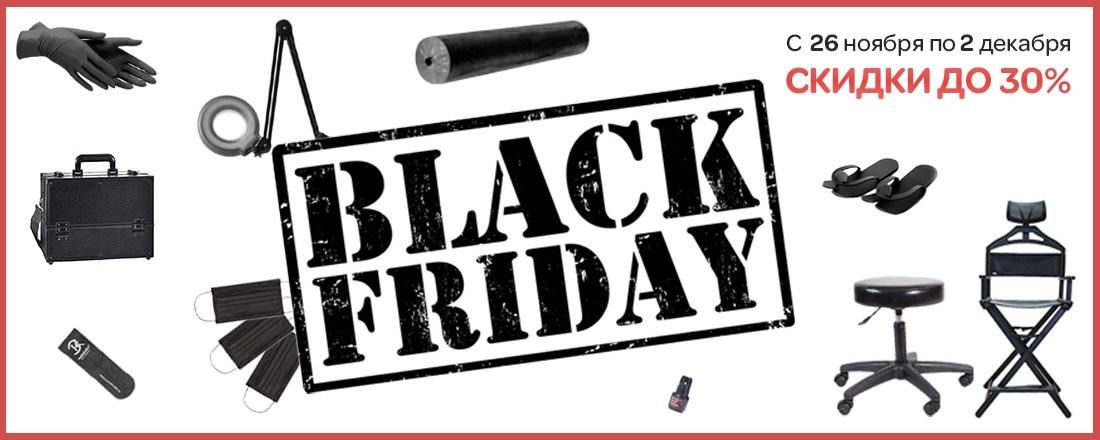 Неделя Черных пятниц! С 26 ноября по 2 декабря - скидки до 30% на черное!!!