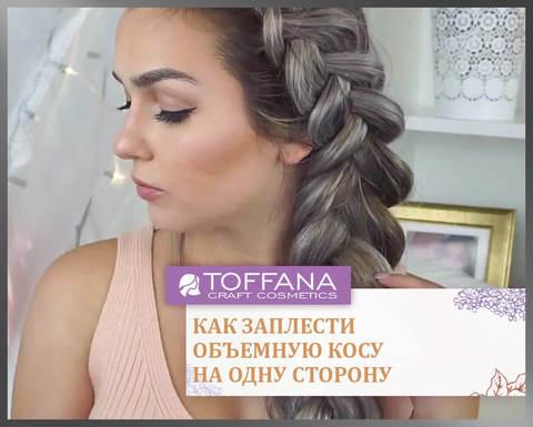 Как заплести объемную косу на одну сторону