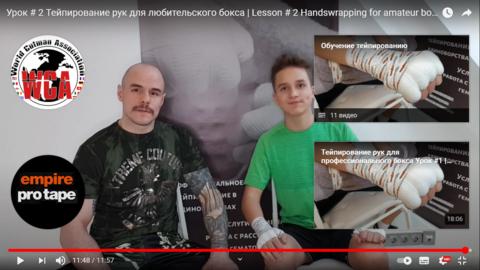 Урок # 2 Тейпирование рук для любительского бокса