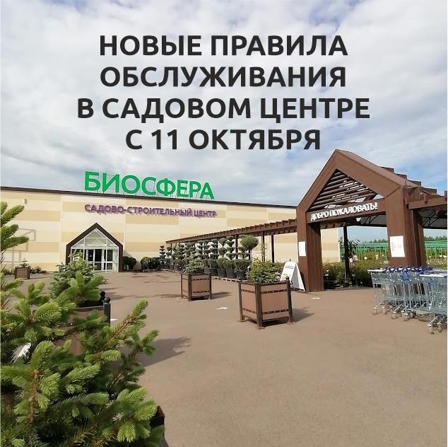 Новые правила обслуживания в Садовом центре