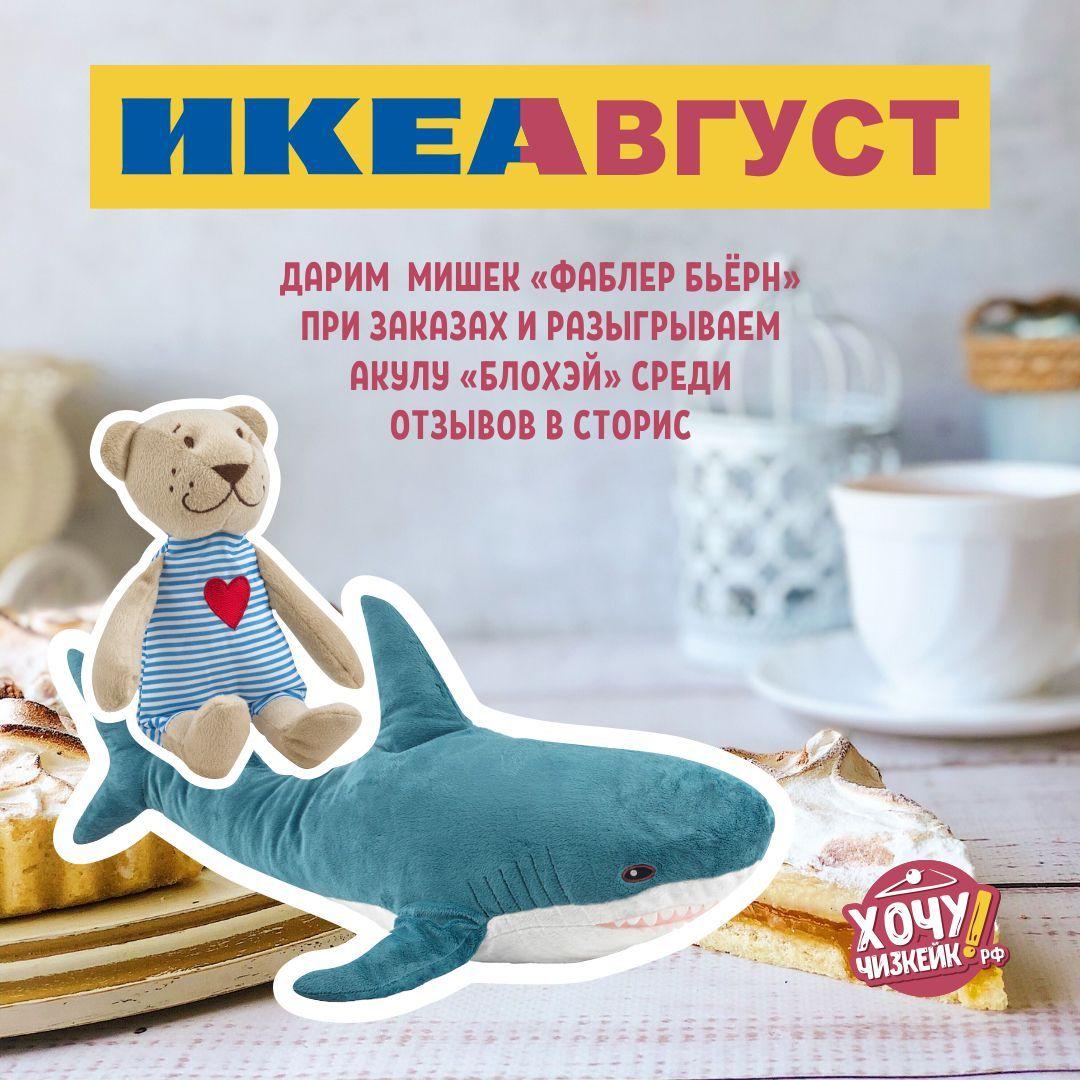 ИКЕ(А)ВГУСТ
