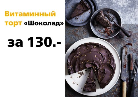 ВИТАМИННЫЙ ТОРТ «Шоколад» за 130 рублей
