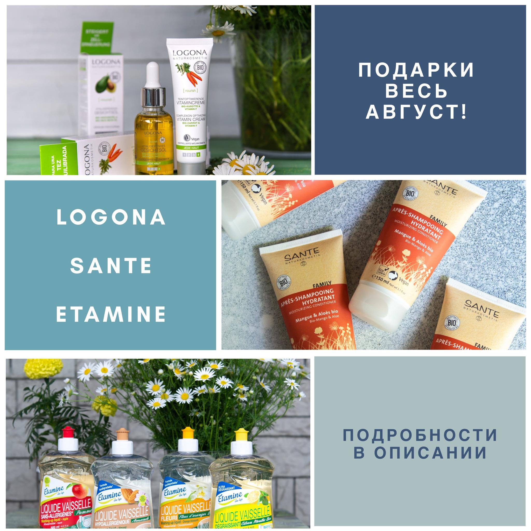 Подарки при покупке брендов Logona, Sante, Neobio, Etamine Du Lys