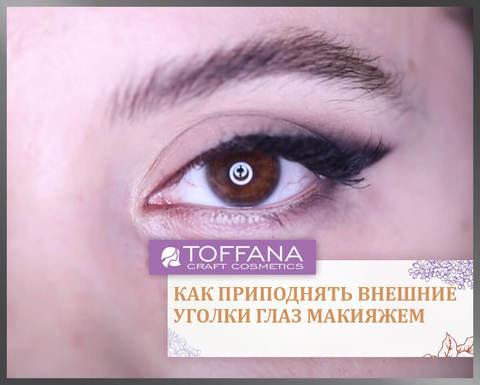 Как приподнять внешние уголки глаз макияжем