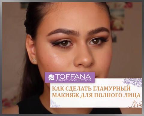 Как сделать гламурный макияж для полного лица