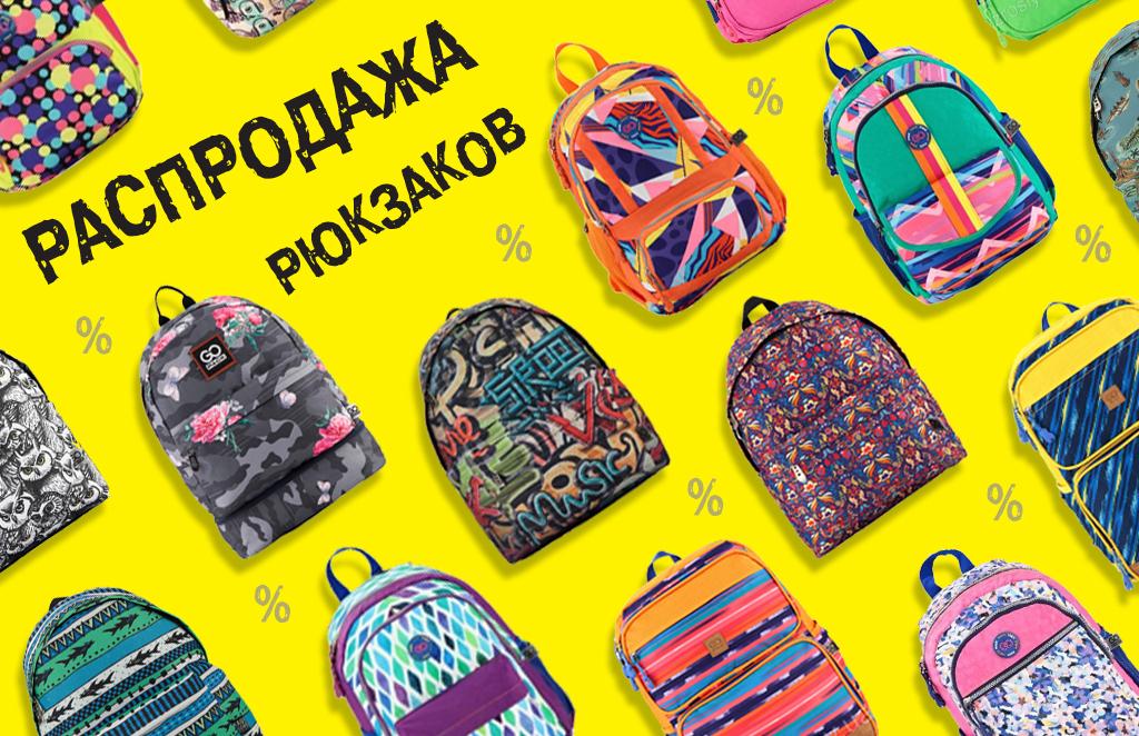 Распродажа Рюкзаков