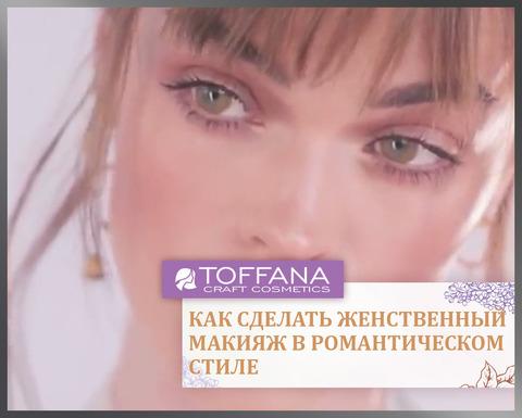 Как сделать женственный макияж в романтическом стиле