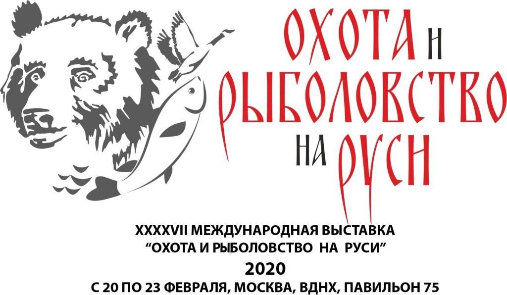47-я Международная выставка Охота и рыболовство на Руси  20-23 февраля 2020. ВДНХ, павильон 75