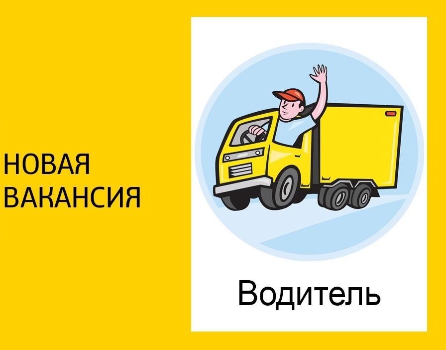 Открыта вакансия водителя-экспедитора с личным авто