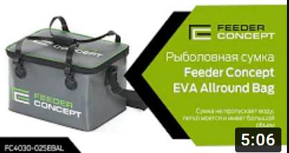 Обзор рыболовной сумки Feeder Concept EVA Allround Bag