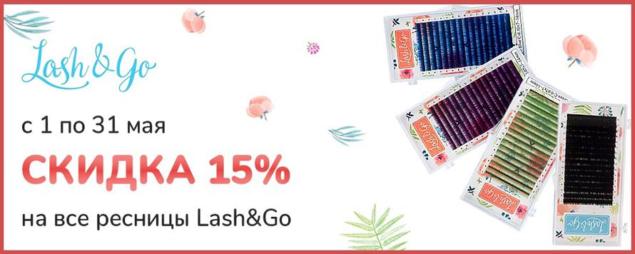 Скидка 15% на все ресницы торговой марки Lash&Go - nолько до конца мая!