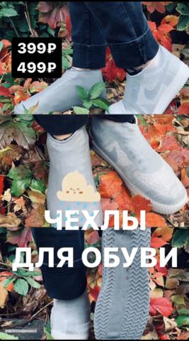 как продлить срок службы обуви? - носите в дождь чехлы для обуви