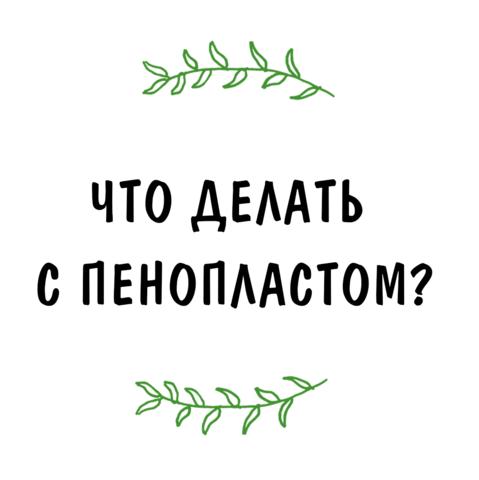 Что делать с пенопластом?🤔