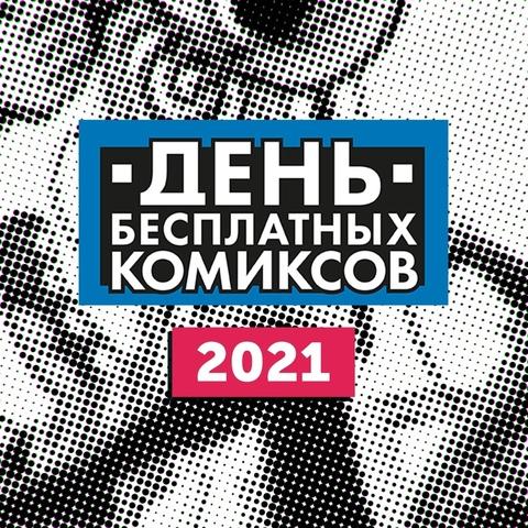 День бесплатных комиксов 2021
