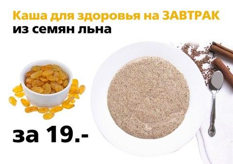 Каша для здоровья на ЗАВТРАК из СЕМЯН ЛЬНА за 19 рублей!