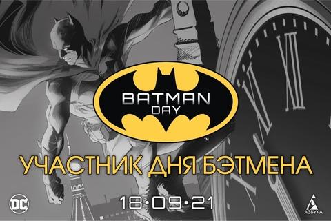 День Бэтмена 2021