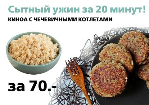 Сытный ужин за 20 минут! КИНОА С ЧЕЧЕВИЧНЫМИ КОТЛЕТАМИ за 70 рублей