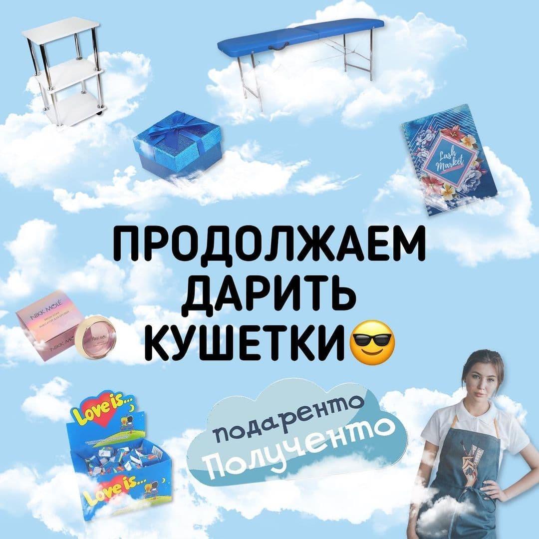 ПРОДОЛЖАЕМ ДАРИТЬ КРУТЫЕ ПОДАРКИ)))