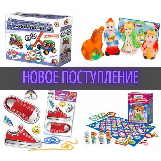 №90 Новое поступление Российской игрушки