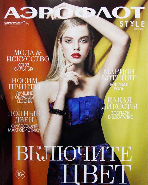 Украшения от Modbrand.ru путешествуют по миру с журналом АЭРОФЛОТ Style март 2014 г.